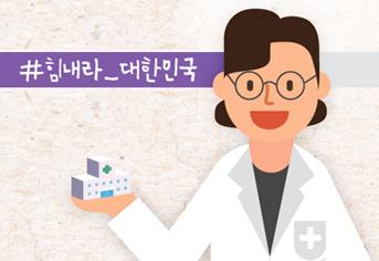 [코로나19 극복] 감염병 유행 시 일반 의료진을 위한 마음건강지침