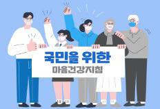 [코로나19 극복] 국민을 위한 마음건강지침