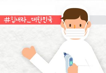 [코로나19 극복] 감염병 진료 의료진을 위한 마음건강지침