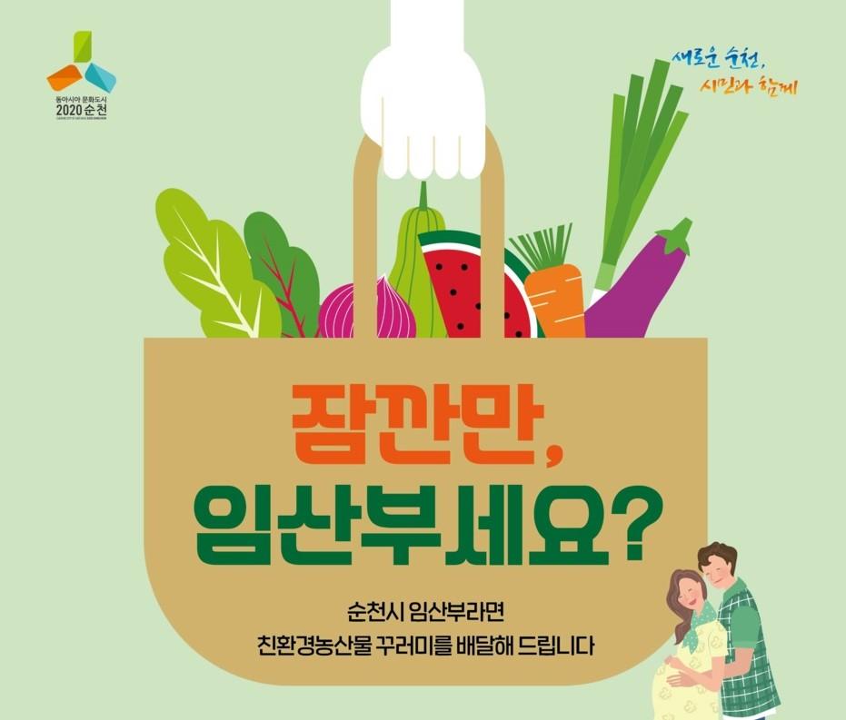전남 순천시 임산부 친환경 농산물 꾸러미 사업 포스터다.(출처=순천시)