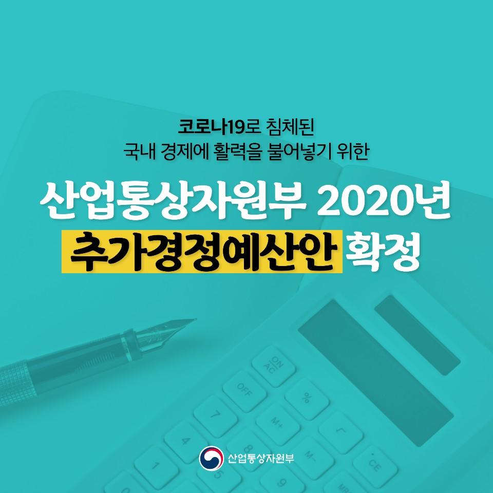 산업통상자원부 2020년 추가경정예산안 확정