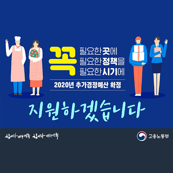 2020 고용노동부 추가경정예산 확정