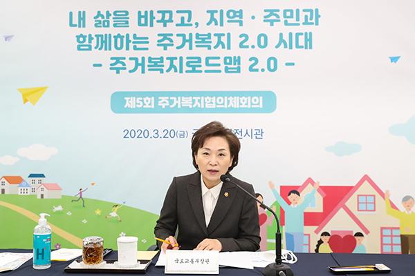김현미 국토부 장관이 20일 열린 주거복지협의체에서 주거복지로드맵을2.0을 발표하고 있다.(사진=국토교통부)