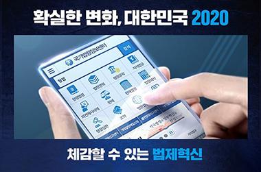 체감할 수 있는 법제혁신, 대한민국의 활력 이미지