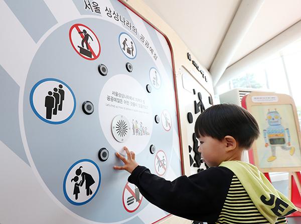 서울 광진구 서울상상나라에서 한 어린이가 전시물을 체험하고 있다. (사진=저작권자(c) 연합뉴스, 무단 전재-재배포 금지)