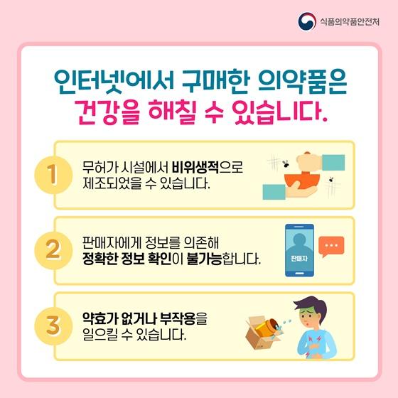 의약품 안전하게 구매하는 방법