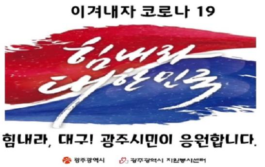 기부물품 포장 스티커(메시지). (사진=대구광역시)