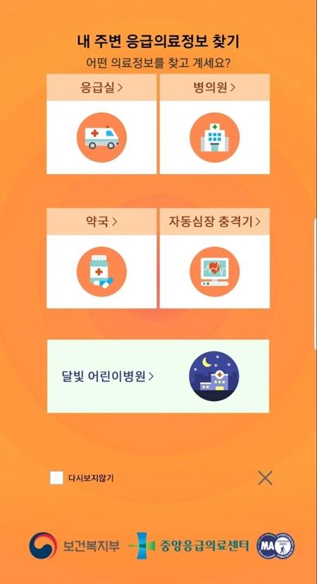 응급의료정보 앱.