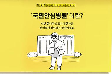 [딱풀이] '국민안심병원'이란?