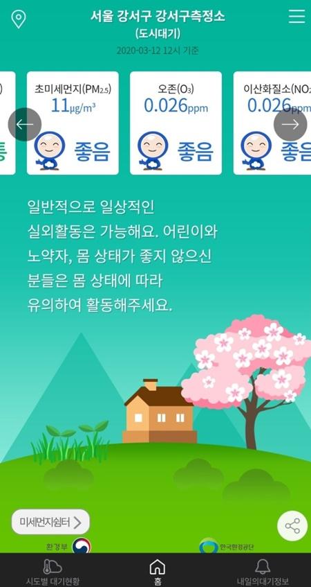 우리 동네 대기 정보 앱.