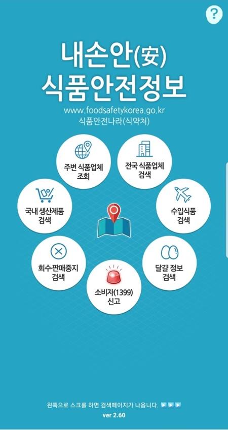 내 손안 식품안전정보 앱.