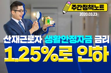 [주간정책노트] 산재근로자 생활안정자금 금리 1.25%로 인하