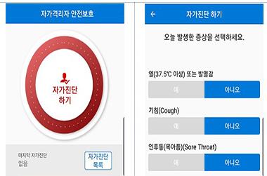 '자가격리자 안전보호 앱', 격리자 이탈 방지 효과적