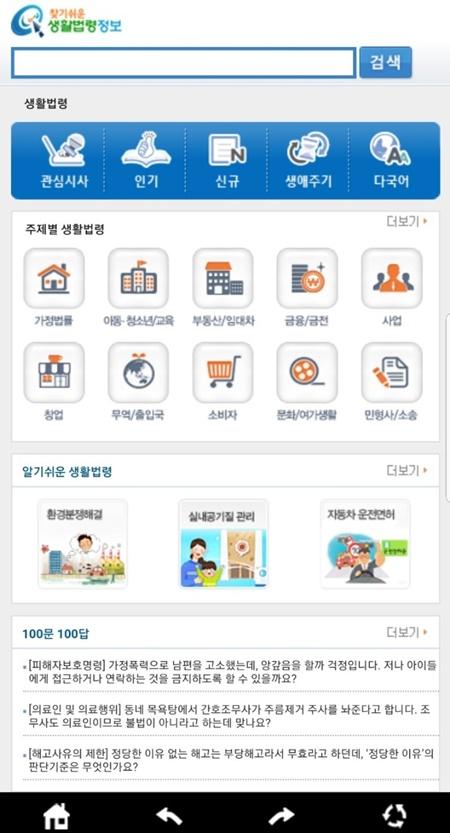 스마트 생활법률 앱.