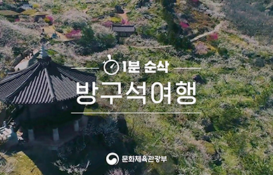 [방구석 여행] 봄이 오는 소리 가득한 광양 매화마을 편