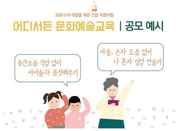 '어디서든 문화예술교육'포스터.