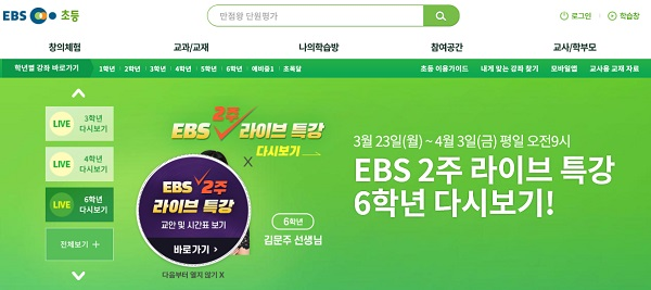 'EBS 2주 라이브 특강'을 시청할 수 있는 EBS 초등 홈페이지.(https://primary.ebs.co.kr/main/primary)