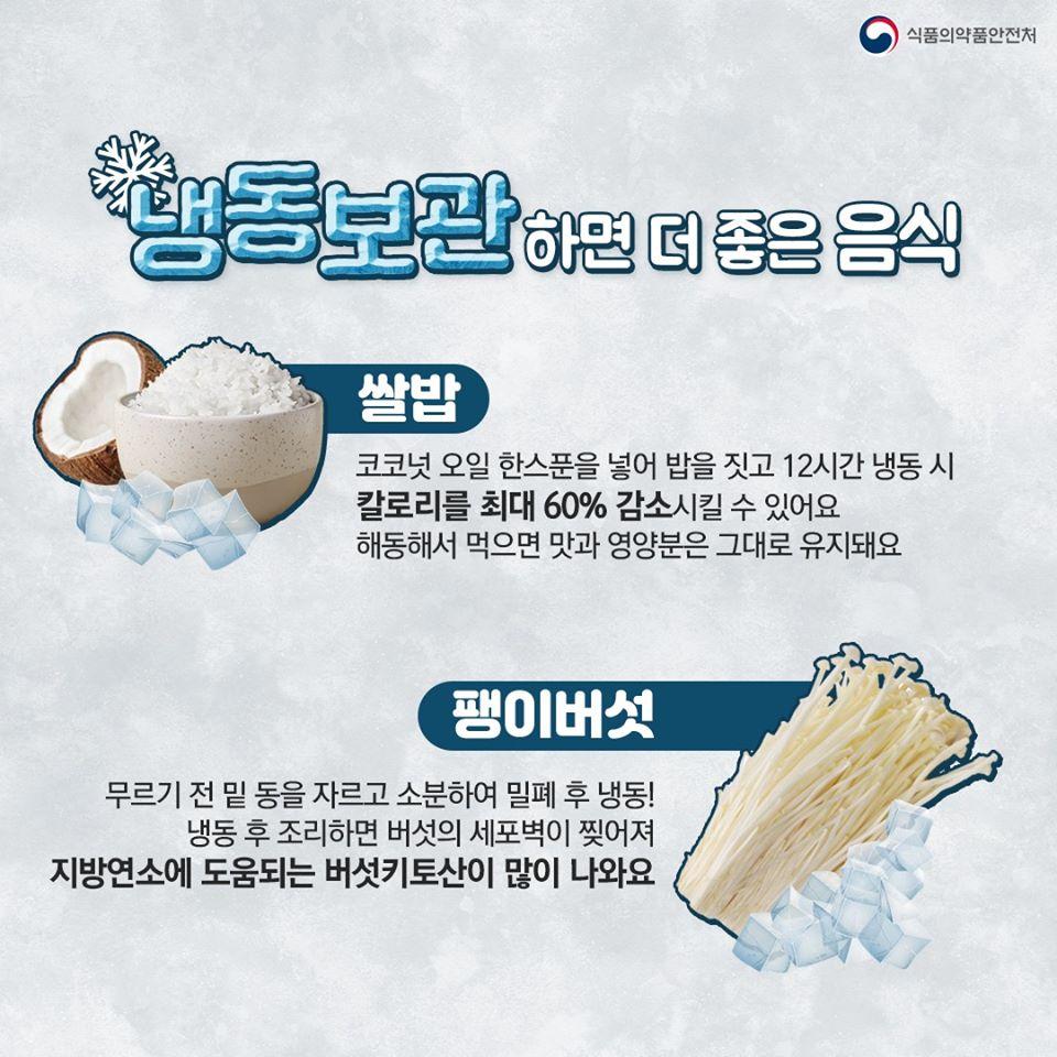 냉동보관하면 더 좋은 식품