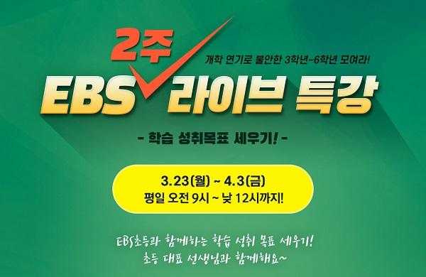 초·중·고 'EBS 2주 라이브 특강', 네이버·카카오서도 시청 가능