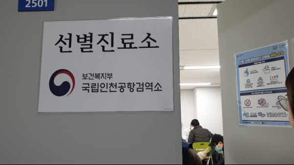인천공항 입국장에 마련된 선별진료소.