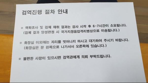 검역진행 절차 안내문.