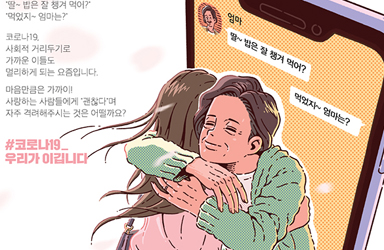 """'코로나 우울증' 예방·극복…""""떨어져 있어도 마음은 가까이"""""""