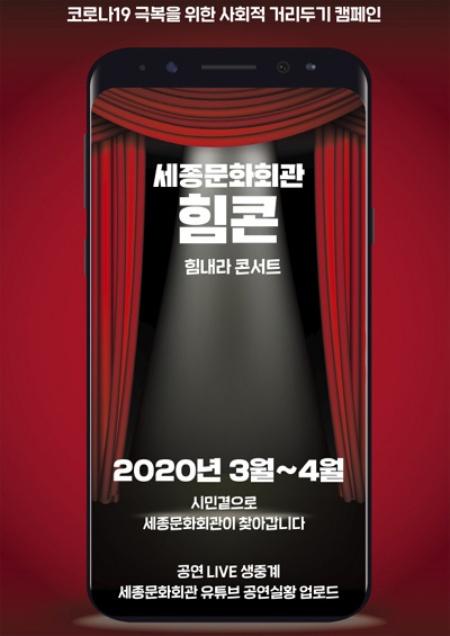 세종문화회관의 '힘내라 콘서트' 포스터 (출처= 세종문화회관 홈페이지)