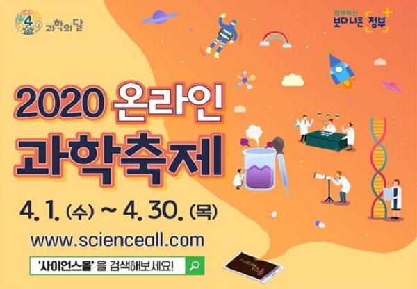 과기정통부는 4월 과학의 달을 맞아 한 달 동안 과학문화 대표 누리집 '사이언스올(www.scienceall.com)'에서 '2020 온라인 과학축제'를 운영한다고 31일 전했다.