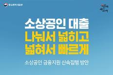 소상공인 금융지원 신속집행 방안