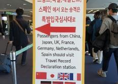 코로나19 해외 유입을 막아라!