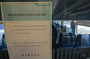 승용차 이용 어려운 해외입국자, 전용버스·KTX 별도 수송