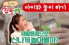 [슬기로운 집콕생활] 재활용품으로 아이와 신나게 놀기