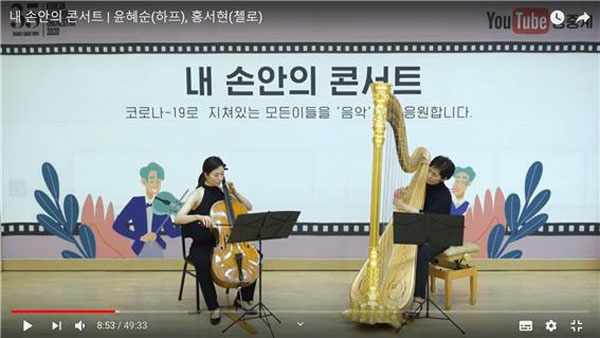 '내 손 안의 콘서트' 유튜브 영상 (출처=코리안 심포니 유튜브)