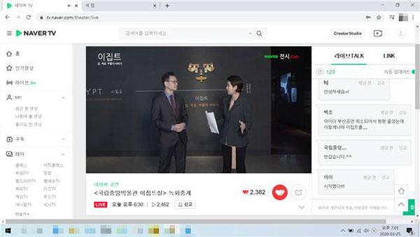 국립중앙박물관 실시간 중계 화면과 채팅창 (출처=네이버 TV)