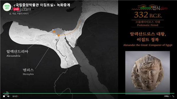 중계 도중 보여진 시각 자료. (출처=네이버 TV)