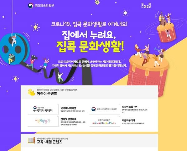 문화체육관광부(장관 박양우, 이하 문체부)는 문화예술 국공립단체에서 제공하는 온라인 공연, 전시 콘텐츠를 국민들이 한 번에 쉽게 확인하고 즐길 수 있도록 통합 안내 페이지를 개설했다.