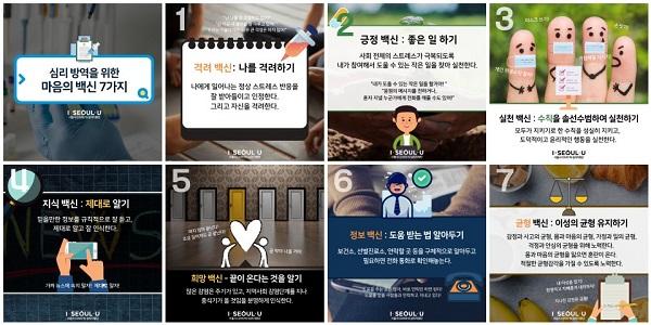 코로나19를 극복하는 7가지 마음백신.(출처=서울시)