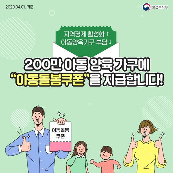"""200만 아동 양육 가구에 """"아동돌봄쿠폰""""을 지급합니다!"""