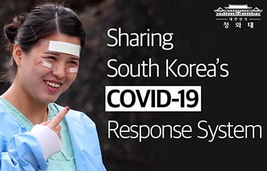 한국의 코로나19 대응시스템, 세계와 나눕니다