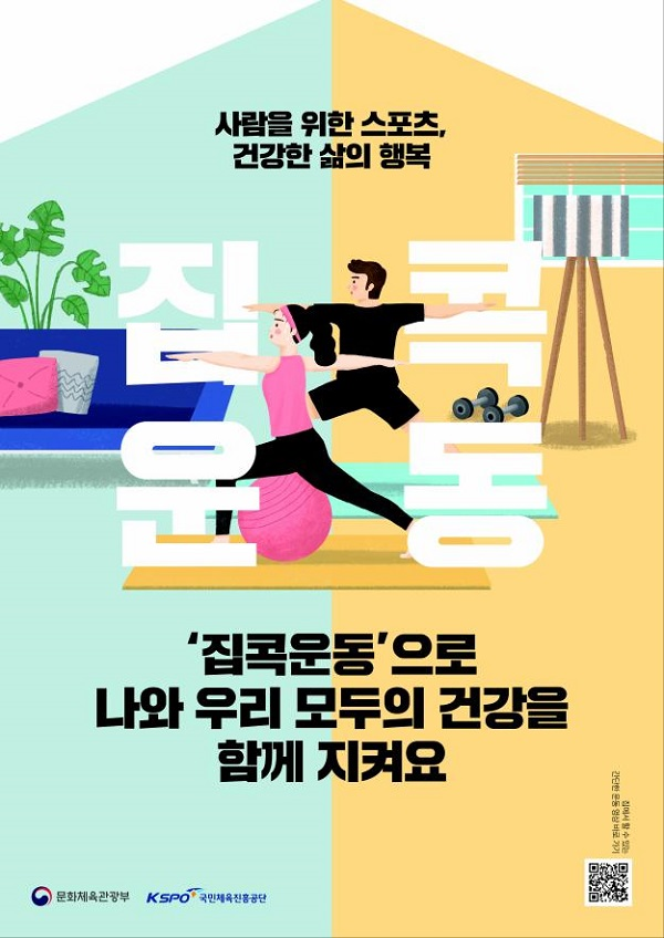 '집콕운동' 포스터