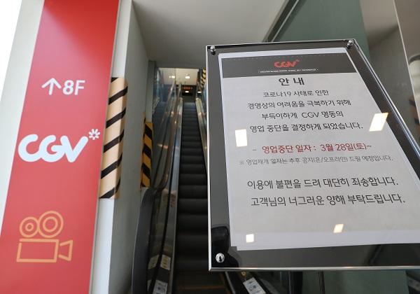 3월 28일 오후 서울 명동 CGV에 영업 중단을 알리는 안내문이 게시돼있다. CGV는 코로나19 여파에 따른 경영난 심화로 오늘부터 직영 극장 116개 가운데 30%에 해당하는 전국 35개 극장 영업을 중단한다.(저작권자(c) 연합뉴스, 무단 전재-재배포 금지)