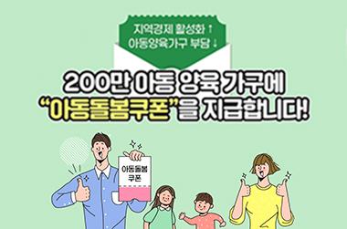 200만 아동 양육 가구에 '아동돌봄쿠폰' 지급…지급방식은?