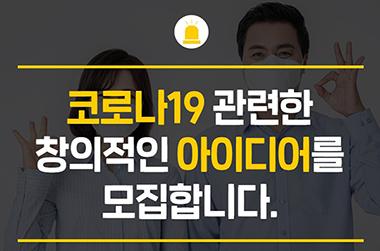 집단지성 통한 문제해결 '도전.한국'…코로나19 관련 긴급 공모