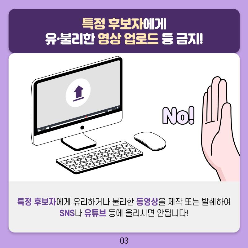 공무원의 SNS 활동 관련 공직선거법 위반사례