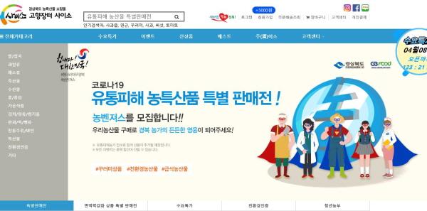 경상북도 농특산물 판매 홈페이지. 사이소