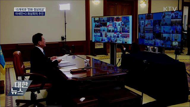 15개국과 '전화 정상외교'···아세안+3 화상회의 추진