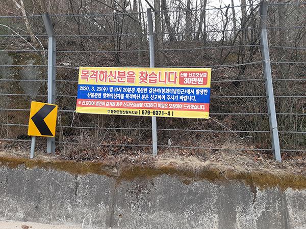 야간산불 방화의심자 신고 현수막(사진=산림청).