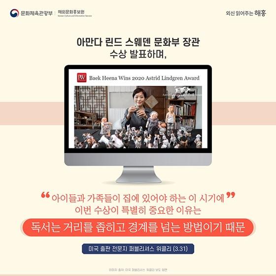 [슬기로운 집콕생활] 외신 픽(pick)! '랜선'으로 만나는 한국 문화