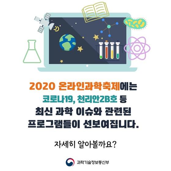 2020 온라인 과학축제에 당신을 초대합니다