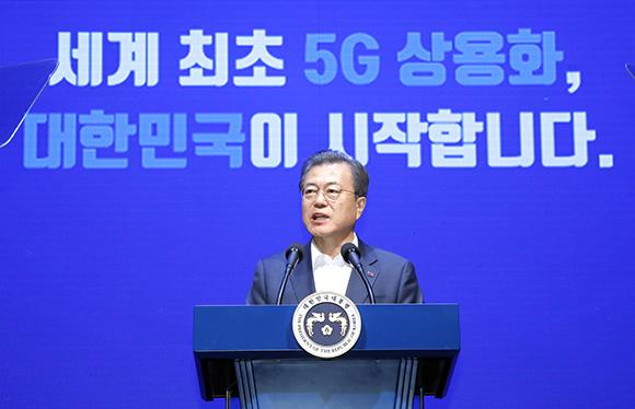 문재인 대통령이 지난해 4월 서울 송파구 올림픽 공원 K-아트홀에서 열린 '세계 최초 5G 상용화, 대한민국이 시작합니다' 행사에서 기념사를 하고 있다. (사진=저작권자(c) 연합뉴스, 무단 전재-재배포 금지)